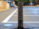 田村丁場碑