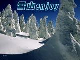 雪山enjoy